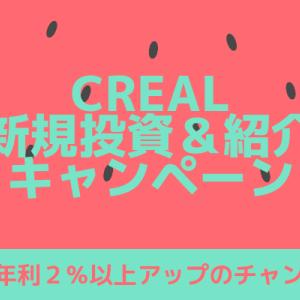 【夏祭り】CREAL新規投資&紹介キャンペーンで実質年利2%以上アップのチャンス【超激アツ】
