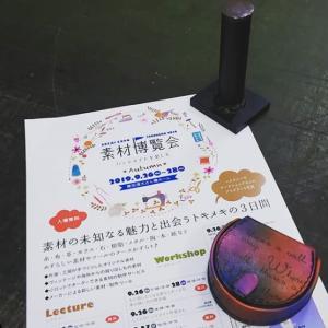 【素材博覧会YOKOHAMA】カワかわ革…皮?