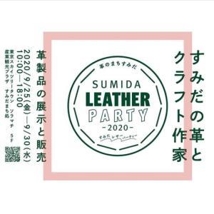 【Sumida Leather Party 2020】スカイツリーですよ