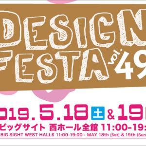 【デザインフェスタ vol.49】デザインなフェスタですわよ