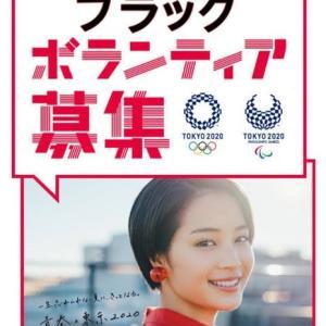 無償ボランティアは廃止すべき?〜東京オリンピックとブラックボランティアの危険な融合〜