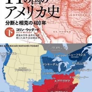 """「11の国のアメリカ史」""""その2""""〜アメリカを理解する為の11のネイションとは〜"""
