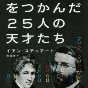 超天才から眺めたベルンハルト•リーマンその3〜リーマンの第三の論文とアーベルの楕円関数と〜