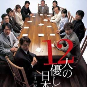 「12人の優しい日本人」に見る、たった一人の怒れる男〜推定無罪の危険な賭けと陪審員制度の曖昧な仕掛けと