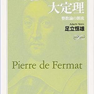 """フェルマーの最終決着""""その4""""〜ラメからクンマーへ、フェルマーの大定理への険しすぎる血流と"""