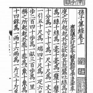 ガウスとユークリッドと中国人の剰余定理〜江戸時代の合同算術とは?