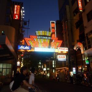 (2)①大阪和歌山一人旅:大阪初上陸!道頓堀で1人飲み