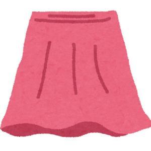 スカートの中の違和感