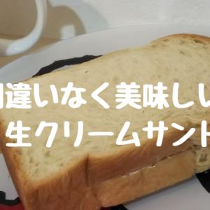 和歌山県民なら知っている?パン工房カワの「生クリームサンド」レビュー