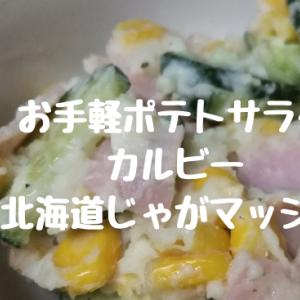 簡単・時短・便利!ポテトサラダをお手軽に!カルビー「北海道じゃがマッシュ」