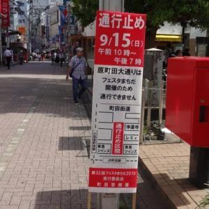 町田二番街商店街