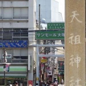 大塚駅南口の路地