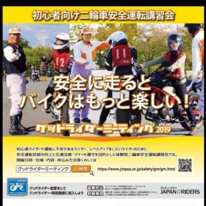 バイク講習会に初参加した Σd(・∀・´)