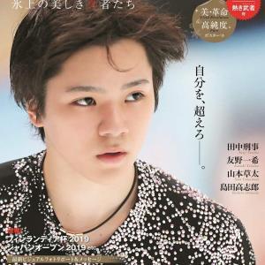 宇野昌磨選手が表紙の本をご紹介します♪