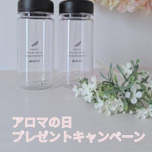 AEAJ限定エコボトル、プレゼントキャンペーン
