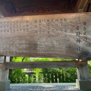 瀬織津姫の小野神社✨