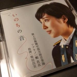 自衛隊の音楽隊のCD「いのちの音」を買いました!!