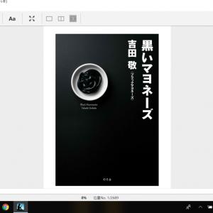 ブラマヨ吉田さんの「黒いマヨネーズ」を読んだ感想・レビュー 別格の才能を感じた