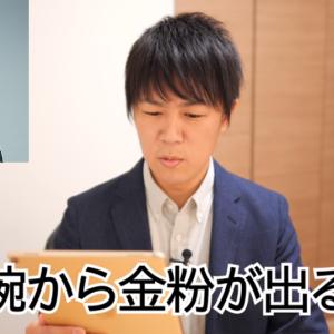 青山繫晴氏についてのKAZUYAさんの動画は私もずっと思っていたことだった