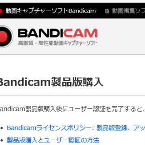 PCゲーム実況の録画ソフトはBandicamを買うのが一番いい