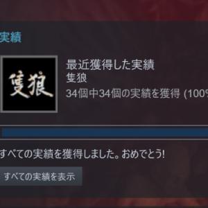 SEKIROをクリアした感想・レビュー 人生初実績コンプまでやったゲーム