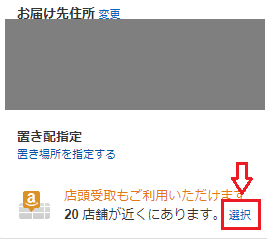 Amazonにクレームを入れる② 配送業者を選ぶ裏技!