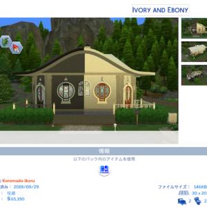 【ゲーム シムズ4】建築 白黒住居
