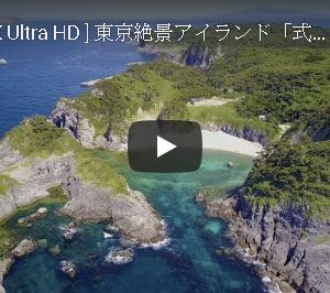 東京絶景アイランド 式根島