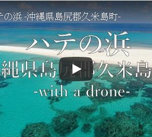 沖縄が誇る絶景ビーチ 久米島はての浜