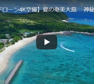 奄美大島の海をドローンで堪能