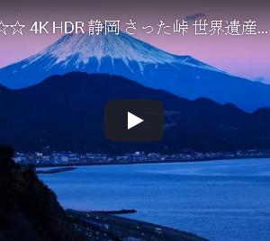 薩田峠から見る富士山の絶景に感動