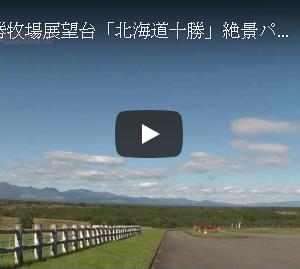 十勝牧場の360度絶景パノラマ映像