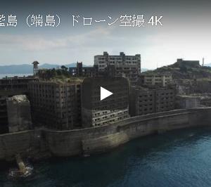 近代日本の産業遺産 軍艦島にドローンで接近