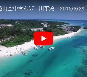 ここは本当に日本?青すぎる石垣島川平湾を空撮