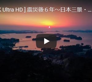 みちのくの日本三景 松島の空を飛ぶ