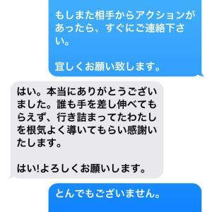 「ヤミ金撃退」