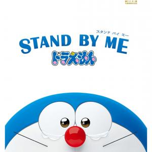 「STAND BY ME ドラえもん」