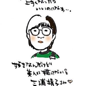 光浦靖子さんに学ぶ(笑)