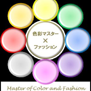 【全講座紹介】 色を知って使って役立てる!色彩マスター×ファッション講座