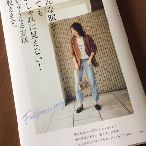 失敗しない色合わせ☆教えてくれるファッション本のご紹介