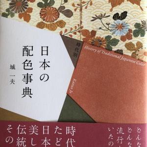 書籍「日本の配色辞典」のご紹介&日本の色の特徴は?