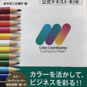 【カラーコーディネーター検定】テキスト交換対応