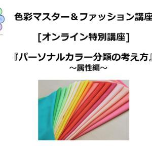 初開催!色彩マスターオンライン講座
