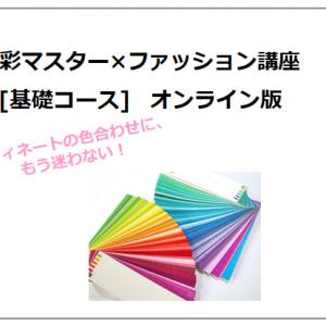 配色上手になるのに必要なのは?色彩マスター講座[基礎コース]開催