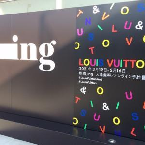 「LOUIS VUITTON &」展と衝撃の青×黄配色?