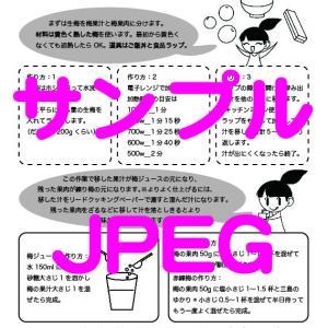 配布用レシピカード(A4白黒)フリーダウンロード