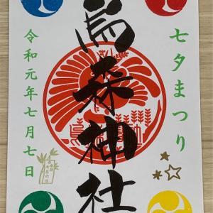 烏森神社の七夕まつり⛩に行ってきました!限定御朱印とお守りも七夕。
