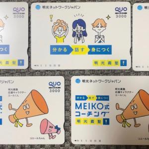 明光ネットワークジャパンより3年超で3000円QUO 3枚到着 と塾関係株購入
