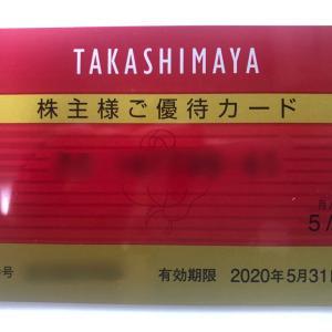 高島屋の株主様ご優待カードご到着