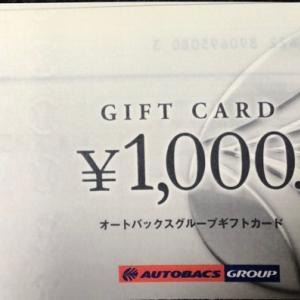 オートバックスから有難いギフトカード到着